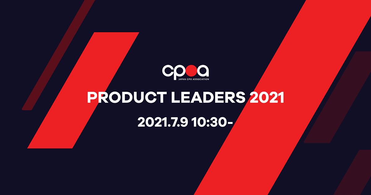 「PRODUCT LEADERS 2021」7月9日(金)開催
