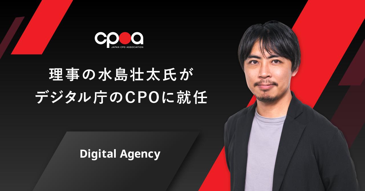 日本CPO協会理事の水島壮太がデジタル庁CPOに就任